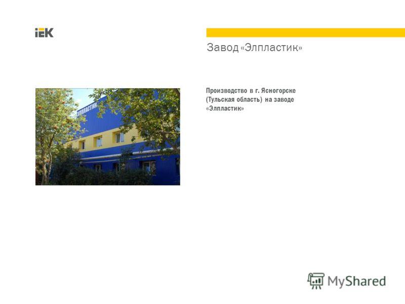 Завод «Элпластик» Производство в г. Ясногорске (Тульская область) на заводе «Элпластик»