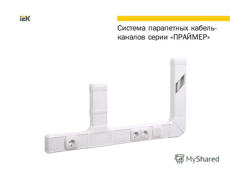 Система парапетных кабель- каналов серии «ПРАЙМЕР»