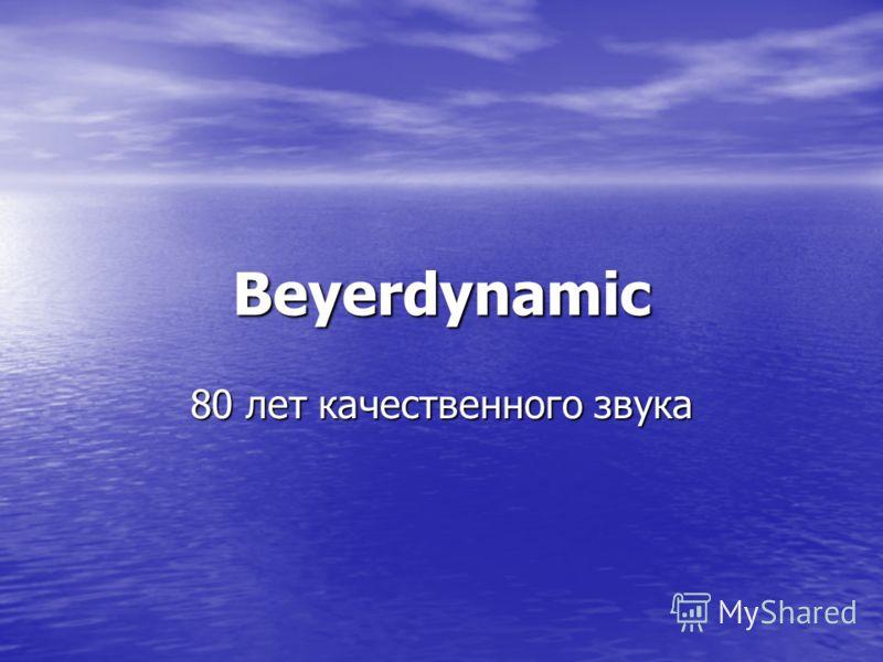 Beyerdynamic 80 лет качественного звука