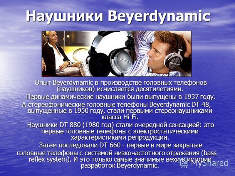 Наушники Beyerdynamic Опыт Beyerdynamic в производстве головных телефонов (наушников) исчисляется десятилетиями. Опыт Beyerdynamic в производстве головных телефонов (наушников) исчисляется десятилетиями. Первые динамические наушники были выпущены в 1