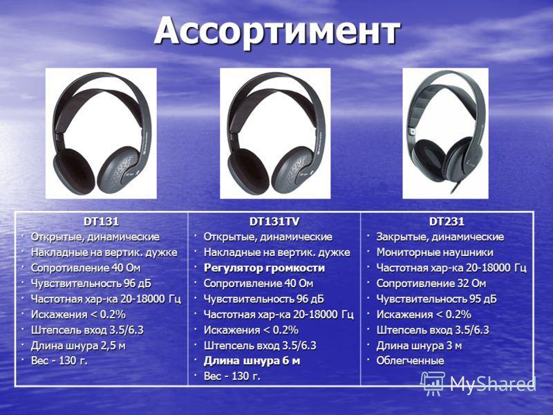 АссортиментDT131 · Открытые, динамические · Накладные на вертик. дужке · Сопротивление 40 Ом · Чувствительность 96 дБ · Частотная хар-ка 20-18000 Гц · Искажения < 0.2% · Штепсель вход 3.5/6.3 · Длина шнура 2,5 м · Вес - 130 г. DT131TV · Открытые, дин