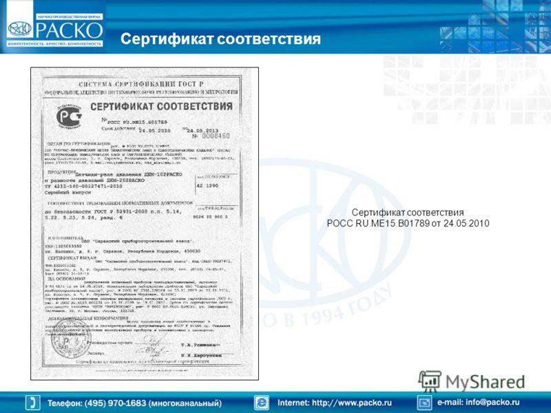 Сертификат соответствия РОСС RU.МЕ15.В01789 от 24.05.2010