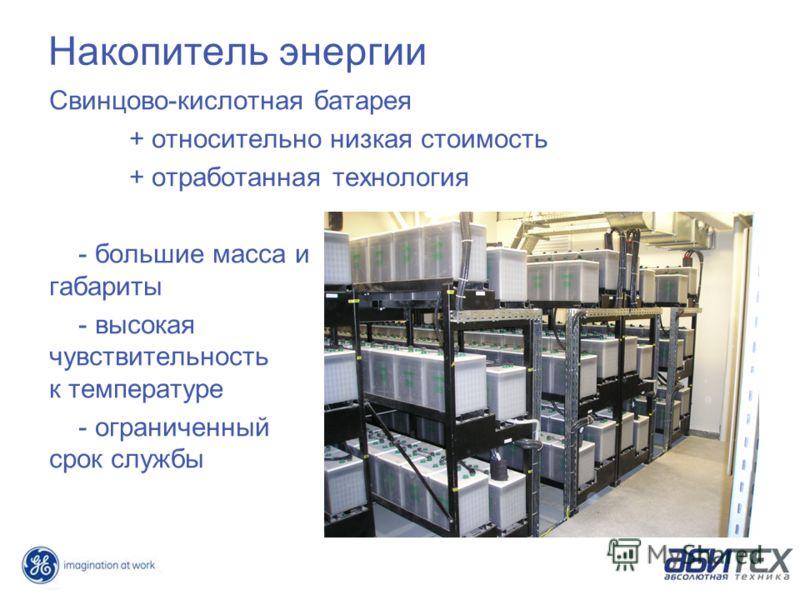 Накопитель энергии Свинцово-кислотная батарея + относительно низкая стоимость + отработанная технология - большие масса и габариты - высокая чувствительность к температуре - ограниченный срок службы
