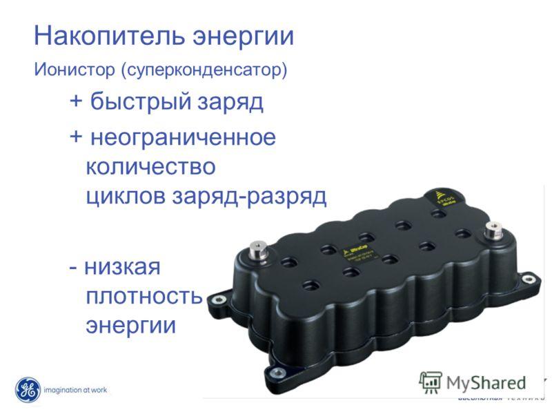 Накопитель энергии Ионистор (суперконденсатор) + быстрый заряд + неограниченное количество циклов заряд-разряд - низкая плотность энергии