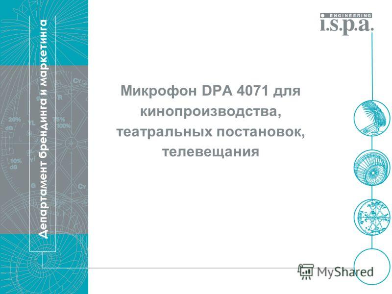 Департамент брендинга и маркетинга Микрофон DPA 4071 для кинопроизводства, театральных постановок, телевещания