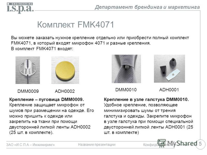 ЗАО «И.С.П.А – Инжиниринг»Конфиденциально 5 Название презентации Комплект FMK4071 Вы можете заказать нужное крепление отдельно или приобрести полный комплект FMK4071, в который входят микрофон 4071 и разные крепления. В комплект FMK4071 входят: Крепл