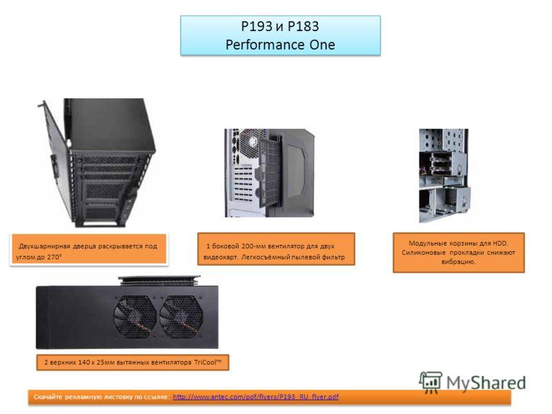 1 боковой 200-мм вентилятор для двух видеокарт. Легкосъёмный пылевой фильтр 2 верхних 140 x 25мм вытяжных вентилятора TriCool P193 и Р183 Performance One Двухшарнирная дверца раскрывается под углом до 270° Модульные корзины для HDD. Силиконовые прокл