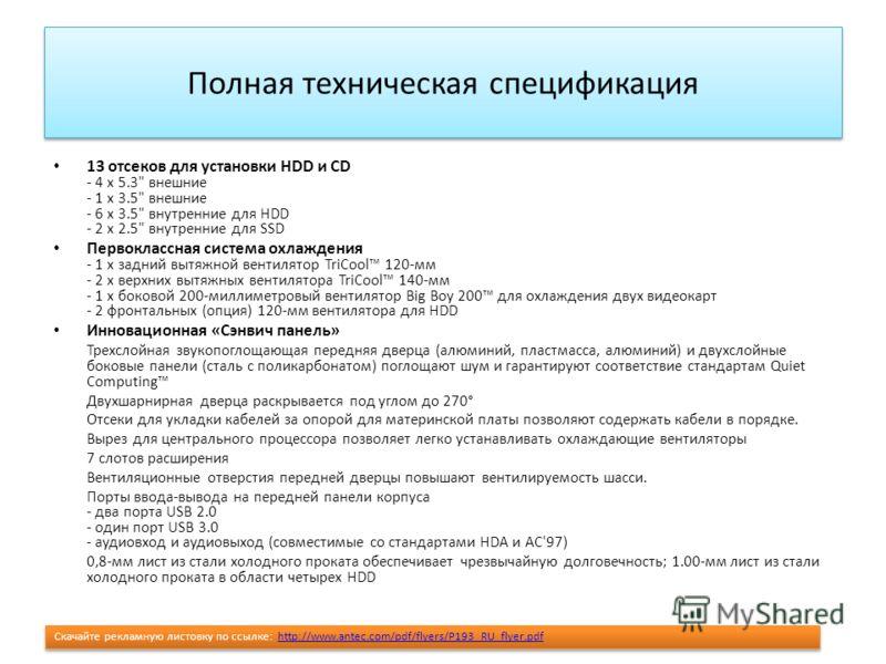 Полная техническая спецификация 13 отсеков для установки HDD и CD - 4 x 5.3