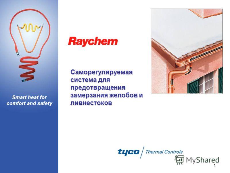 Smart heat for comfort and safety 1 Саморегулируемая система для предотвращения замерзания желобов и ливнестоков