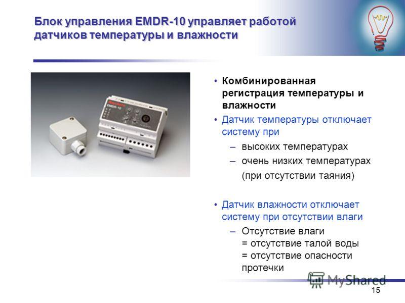 15 Блок управления EMDR-10 управляет работой датчиков температуры и влажности Комбинированная регистрация температуры и влажности Датчик температуры отключает систему при –высоких температурах –очень низких температурах (при отсутствии таяния) Датчик