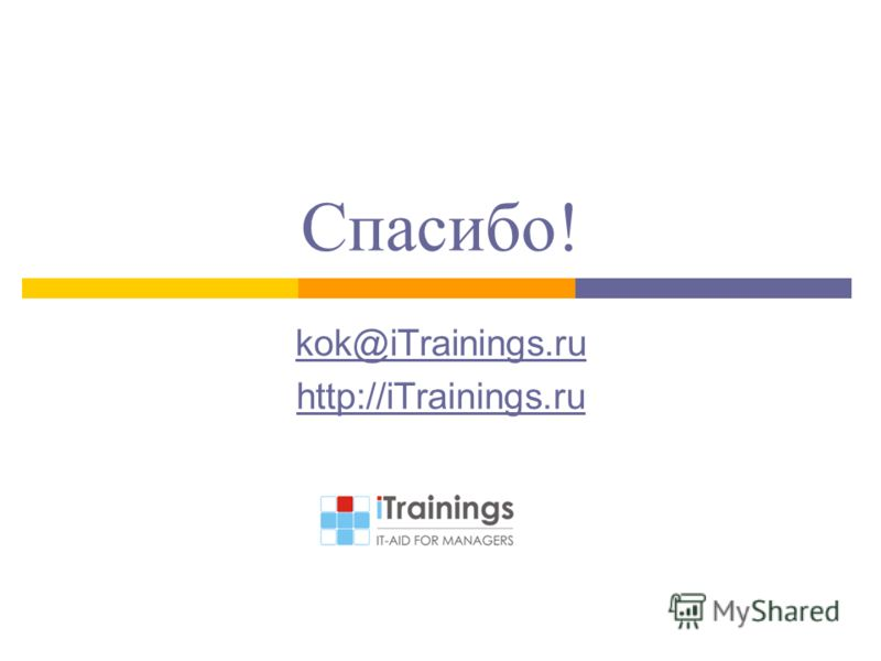 Спасибо! kok@iTrainings.ru http://iTrainings.ru