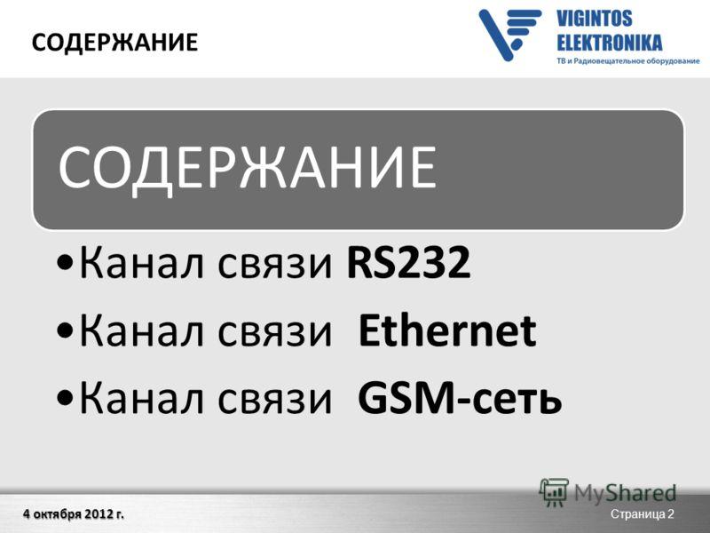 27 августа 2012 г.27 августа 2012 г.27 августа 2012 г.27 августа 2012 г. СОДЕРЖАНИЕ Канал связи RS232 Канал связи Ethernet Канал связи GSM-сеть Страница 2