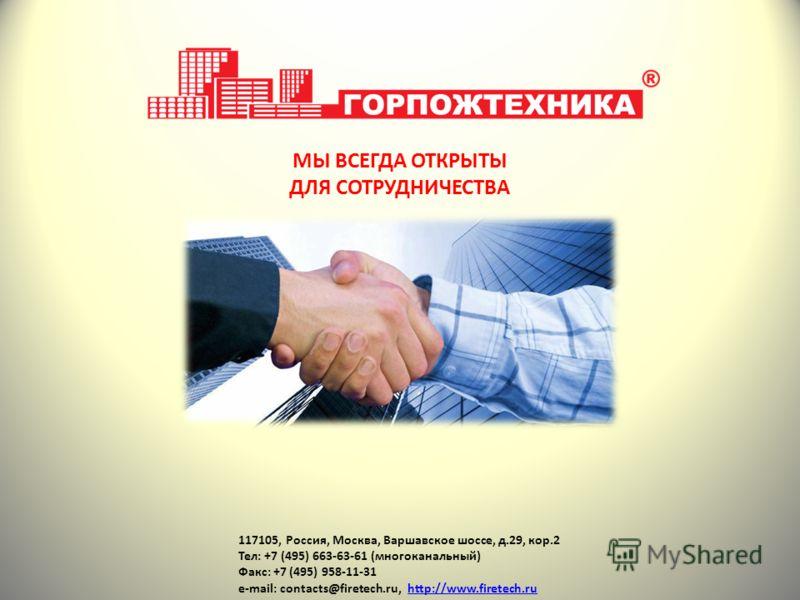 МЫ ВСЕГДА ОТКРЫТЫ ДЛЯ СОТРУДНИЧЕСТВА 117105, Россия, Москва, Варшавское шоссе, д.29, кор.2 Тел: +7 (495) 663-63-61 (многоканальный) Факс: +7 (495) 958-11-31 e-mail: contacts@firetech.ru, http://www.firetech.ruhttp://www.firetech.ru