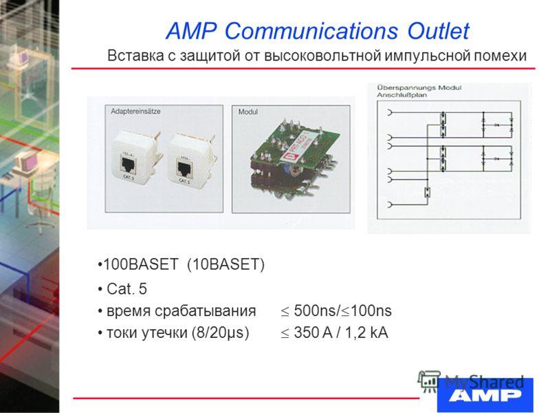AMP Communications Outlet Вставка с защитой от высоковольтной импульсной помехи 100BASET (10BASET) Cat. 5 время срабатывания 500ns/ 100ns токи утечки (8/20µs) 350 A / 1,2 kA