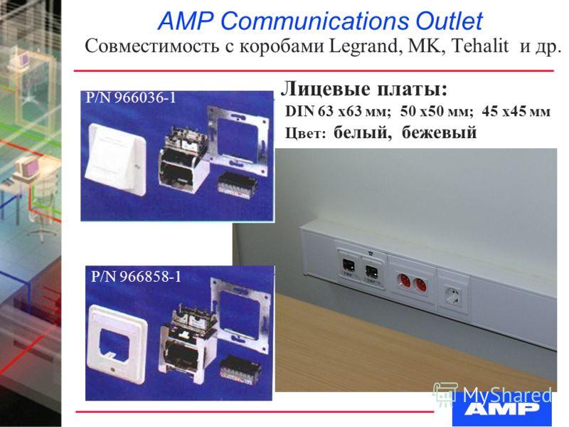 AMP Communications Outlet Совместимость с коробами Legrand, MK, Tehalit и др.. Лицевые платы: DIN 63 x63 мм; 50 x50 мм; 45 x45 мм Цвет: белый, бежевый P/N 966036-1 P/N 966858-1
