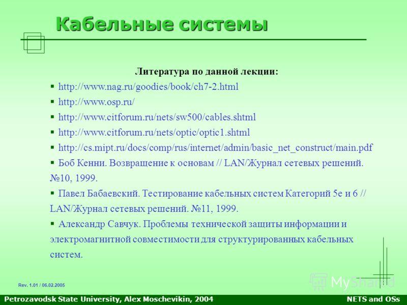 Petrozavodsk State University, Alex Moschevikin, 2004NETS and OSs Кабельные системы Литература по данной лекции: http://www.nag.ru/goodies/book/ch7-2.html http://www.osp.ru/ http://www.citforum.ru/nets/sw500/cables.shtml http://www.citforum.ru/nets/o
