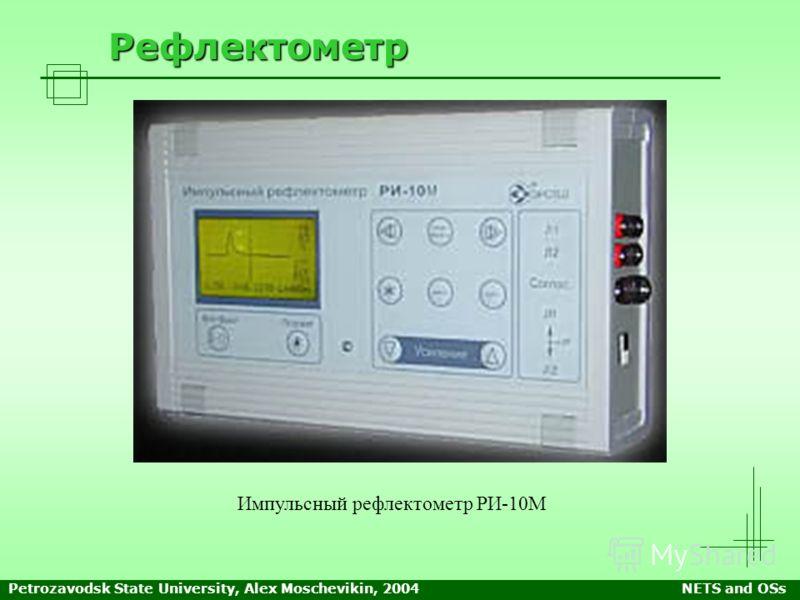 Petrozavodsk State University, Alex Moschevikin, 2004NETS and OSs Рефлектометр Импульсный рефлектометр РИ-10М