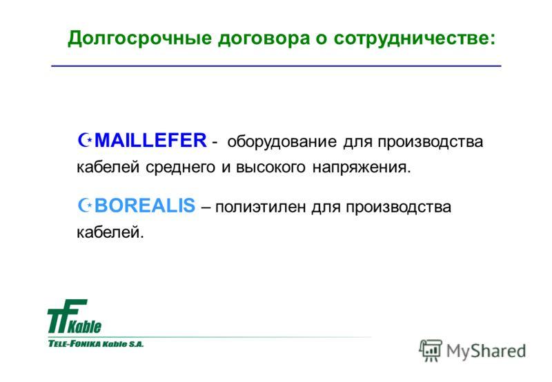 Долгосрочные договора о сотрудничестве: ZMAILLEFER - оборудование для производства кабелей среднего и высокого напряжения. ZBOREALIS – полиэтилен для производства кабелей.