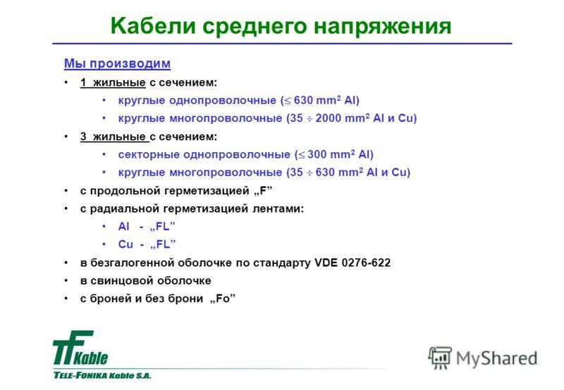 Мы производим 1 жильные с сечением: круглые однопроволочные ( 630 mm 2 Al) круглые многопроволочные (35 2000 mm 2 Al и Cu) 3 жильные с сечением: секторные однопроволочные ( 300 mm 2 Al) круглые многопроволочные (35 630 mm 2 Al и Cu) с продольной герм