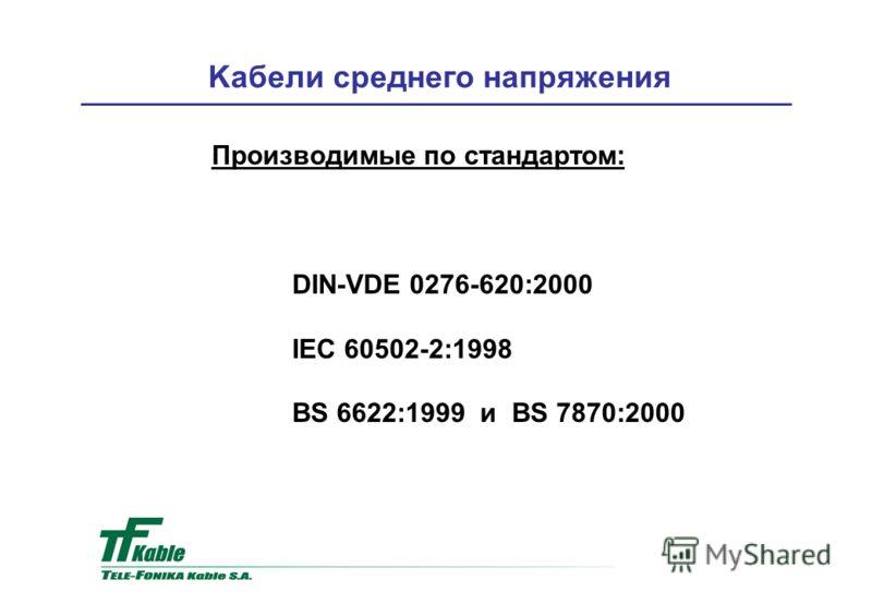 Kaбели среднего напряжения Производимые по стандартом: DIN-VDE 0276-620:2000 IEC 60502-2:1998 BS 6622:1999 и BS 7870:2000
