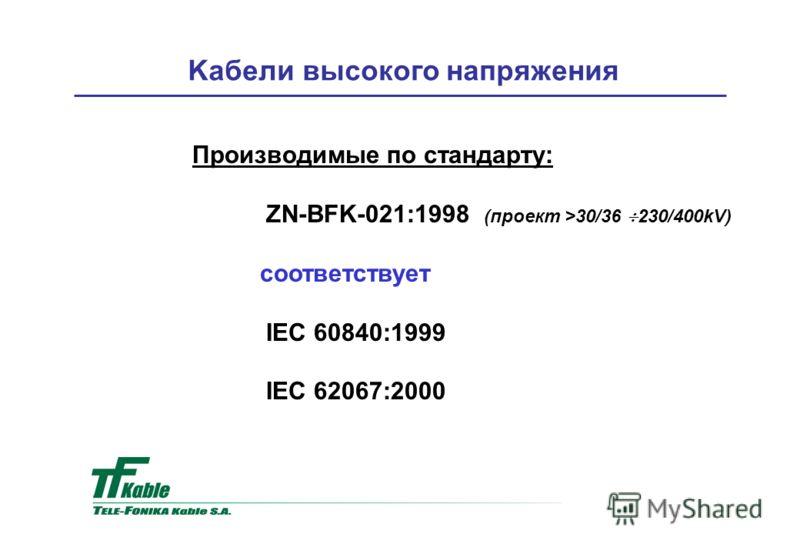 Kaбели высокого напряжения Производимые по стандарту: ZN-BFK-021:1998 (проект >30/36 230/400kV) соответствует IEC 60840:1999 IEC 62067:2000
