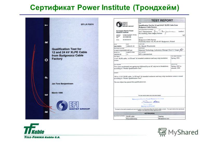 Сертификат Power Institute (Трондхейм)