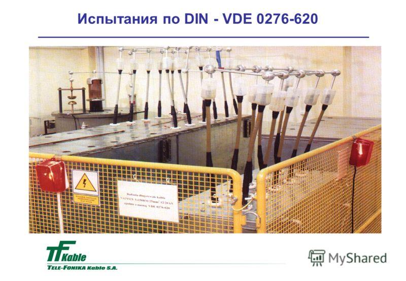 Испытания по DIN - VDE 0276-620