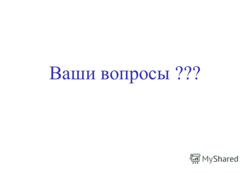 Ваши вопросы ???