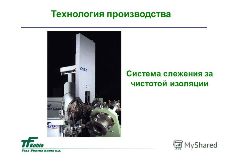 Система слежения за чистотой изоляции Teхнология производства