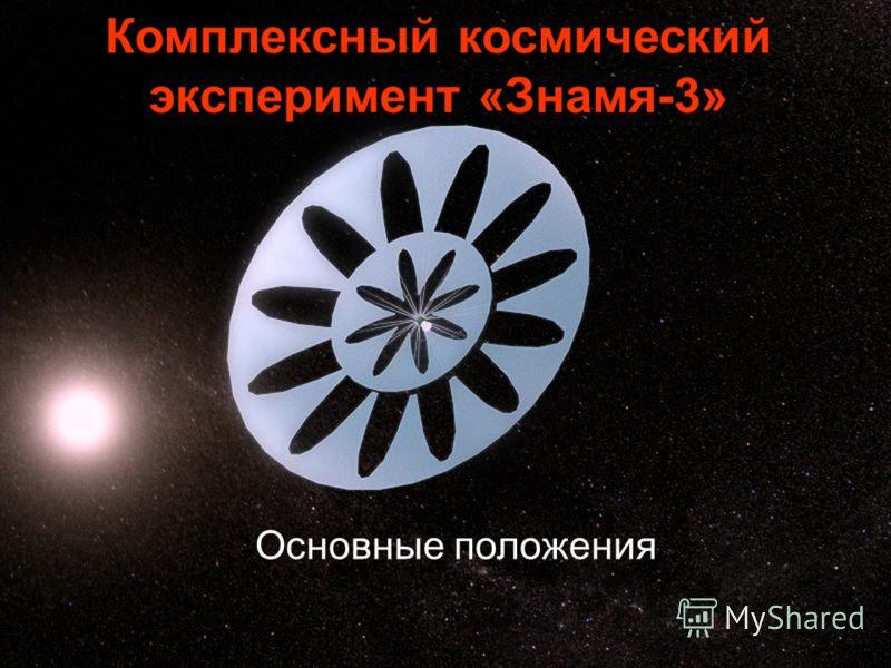 Комплексный космический эксперимент «Знамя-3» Основные положения