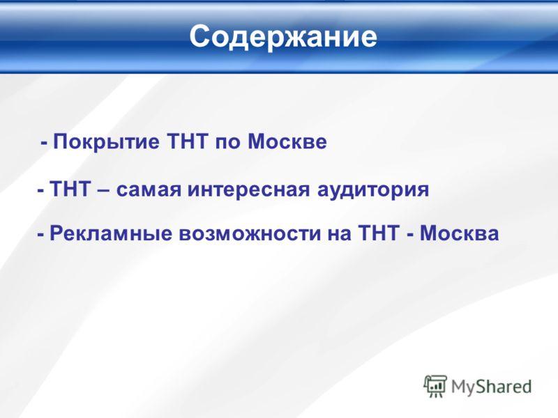 Содержание - Покрытие ТНТ по Москве - ТНТ – самая интересная аудитория - Рекламные возможности на ТНТ - Москва
