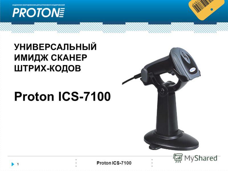 1 Proton ICS-7100 УНИВЕРСАЛЬНЫЙ ИМИДЖ СКАНЕР ШТРИХ-КОДОВ
