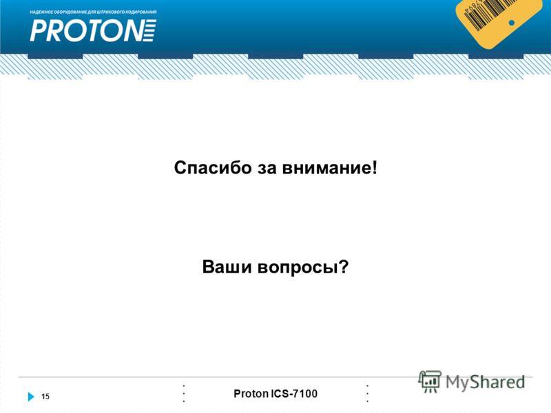 15 Proton ICS-7100 Спасибо за внимание! Ваши вопросы?