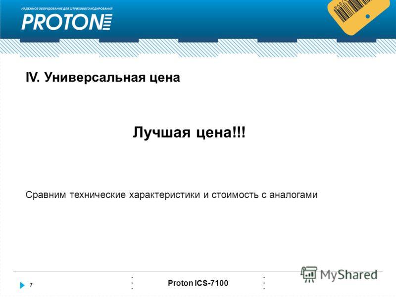 7 Proton ICS-7100 IV. Универсальная цена Лучшая цена!!! Сравним технические характеристики и стоимость с аналогами