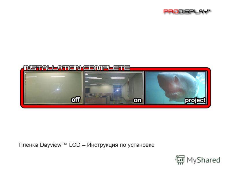 Пленка Dayview LCD – Инструкция по установке