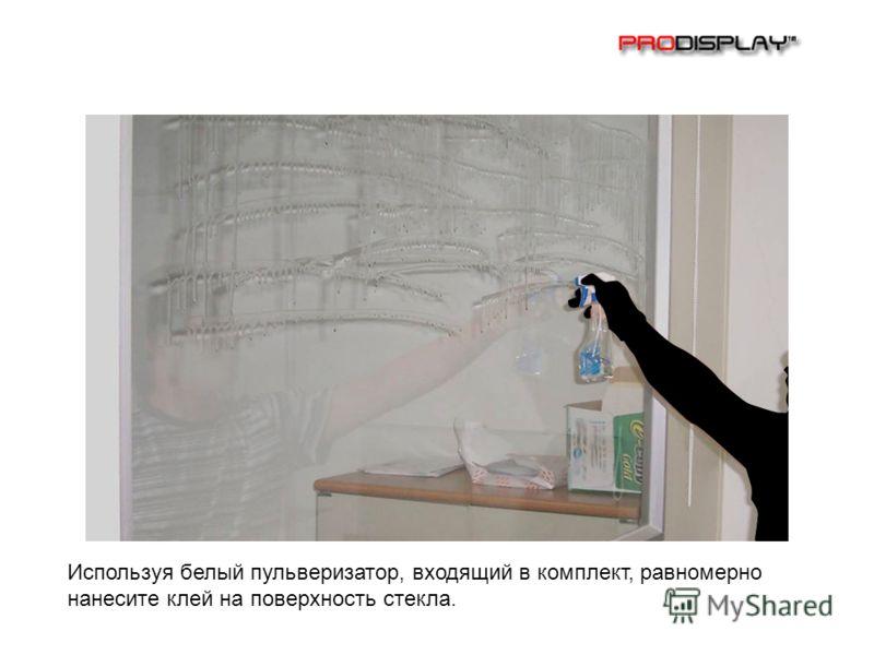 Используя белый пульверизатор, входящий в комплект, равномерно нанесите клей на поверхность стекла.