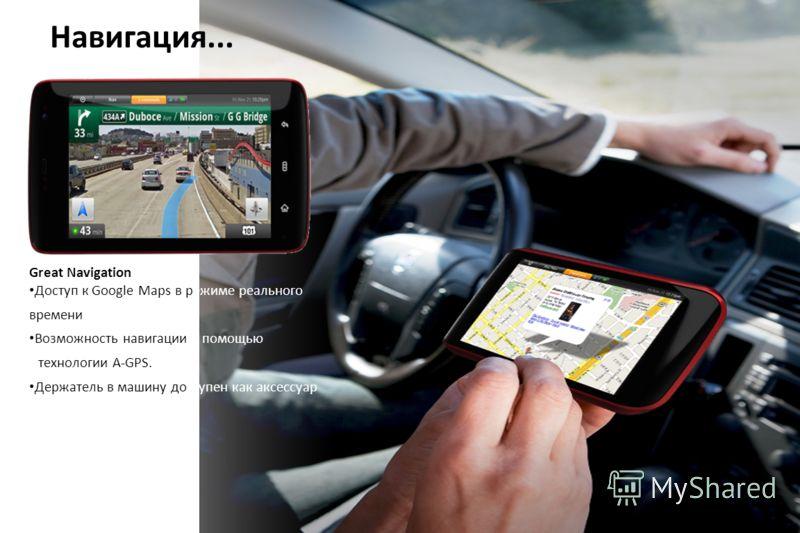 Great Navigation Доступ к Google Maps в режиме реального времени Возможность навигации с помощью технологии A-GPS. Держатель в машину доступен как аксессуар Навигация...