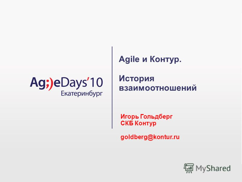 Agile и Контур. История взаимоотношений Игорь Гольдберг СКБ Контур goldberg@kontur.ru