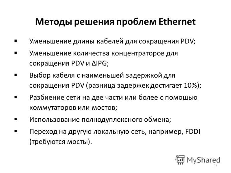 32 Методы решения проблем Ethernet Уменьшение длины кабелей для сокращения PDV; Уменьшение количества концентраторов для сокращения PDV и ΔIPG; Выбор кабеля с наименьшей задержкой для сокращения PDV (разница задержек достигает 10%); Разбиение сети на
