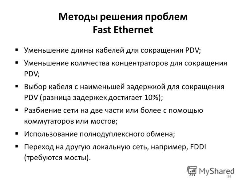 36 Методы решения проблем Fast Ethernet Уменьшение длины кабелей для сокращения PDV; Уменьшение количества концентраторов для сокращения PDV; Выбор кабеля с наименьшей задержкой для сокращения PDV (разница задержек достигает 10%); Разбиение сети на д