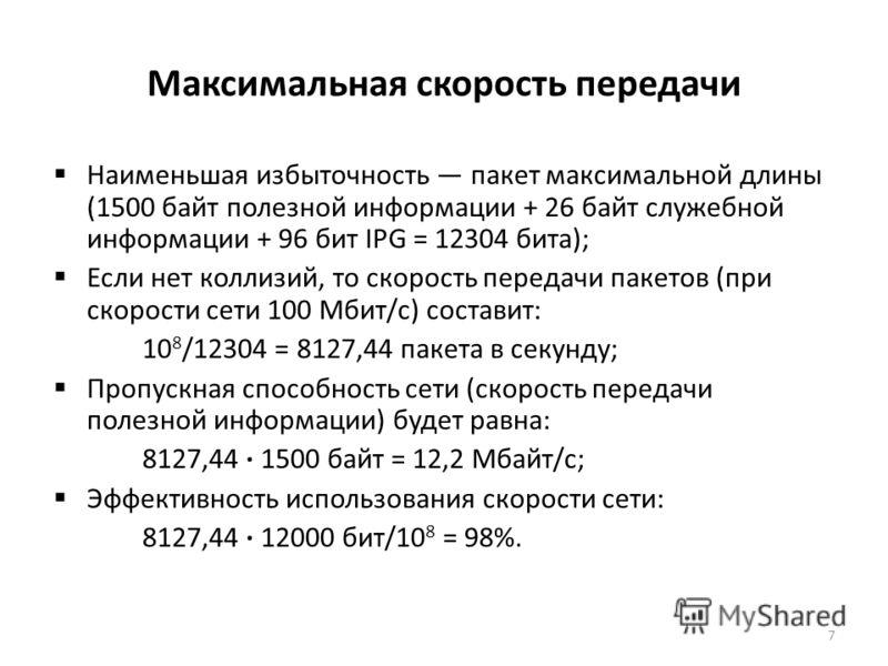 7 Максимальная скорость передачи Наименьшая избыточность пакет максимальной длины (1500 байт полезной информации + 26 байт служебной информации + 96 бит IPG = 12304 бита); Если нет коллизий, то скорость передачи пакетов (при скорости сети 100 Мбит/с)