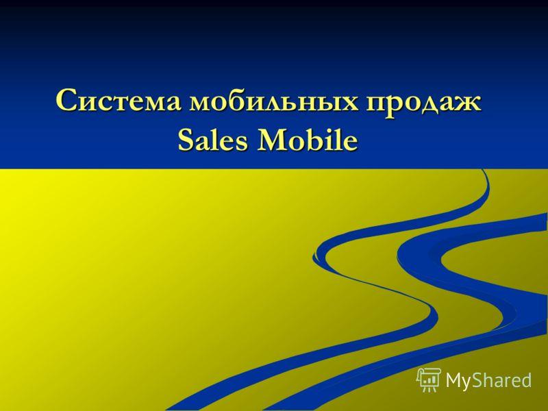 Система мобильных продаж Sales Mobile
