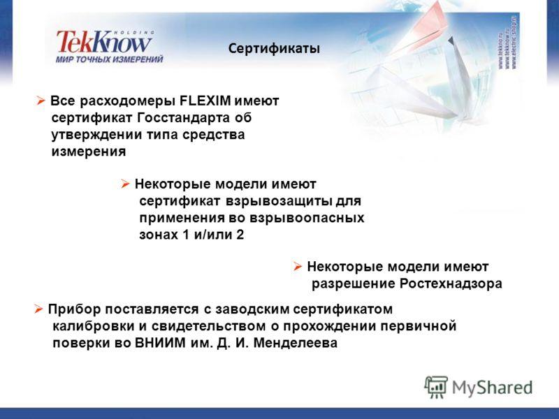 Все расходомеры FLEXIM имеют сертификат Госстандарта об утверждении типа средства измерения Некоторые модели имеют сертификат взрывозащиты для применения во взрывоопасных зонах 1 и/или 2 Некоторые модели имеют разрешение Ростехнадзора Прибор поставля