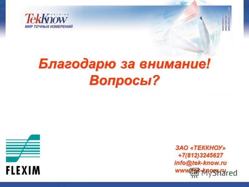 Благодарю за внимание! Вопросы? ЗАО «ТЕККНОУ» +7(812)3245627info@tek-know.ruwww.tek-know.ru
