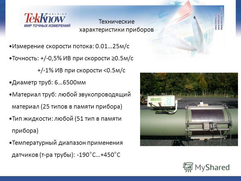 Измерение скорости потока: 0.01…25м/с Точность: +/-0,5% ИВ при скорости 0.5м/с +/-1% ИВ при скорости
