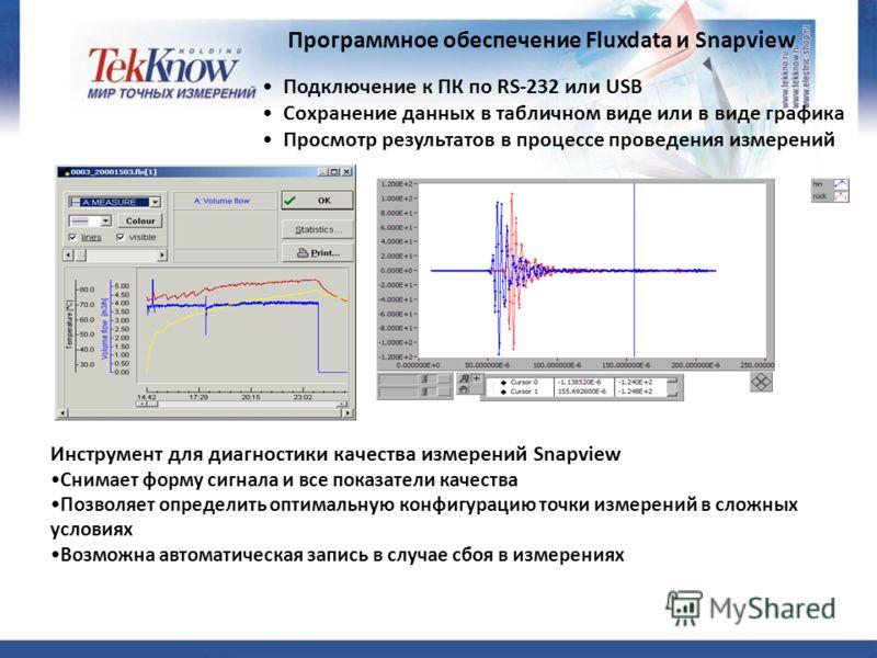 Подключение к ПК по RS-232 или USB Сохранение данных в табличном виде или в виде графика Просмотр результатов в процессе проведения измерений Программное обеспечение Fluxdata и Snapview Инструмент для диагностики качества измерений Snapview Снимает ф