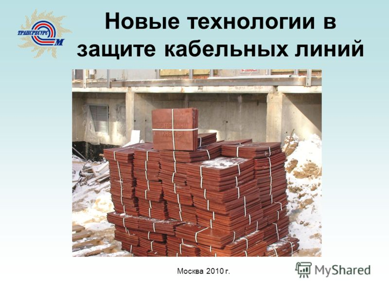 Новые технологии в защите кабельных линий Москва 2010 г.