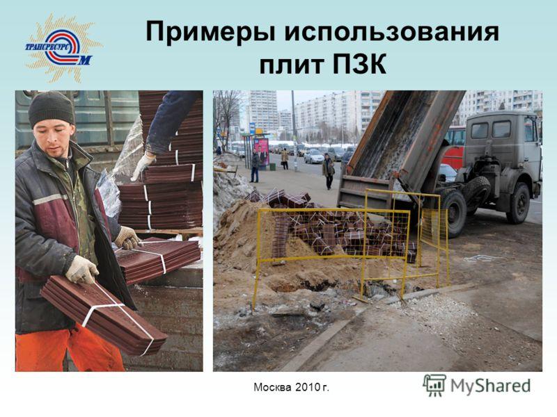 Примеры использования плит ПЗК Москва 2010 г.