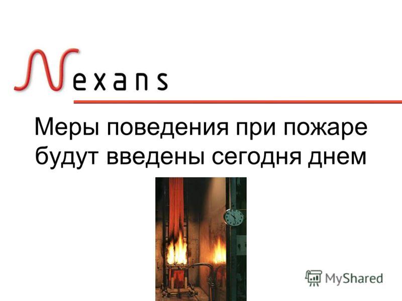 Меры поведения при пожаре будут введены сегодня днем