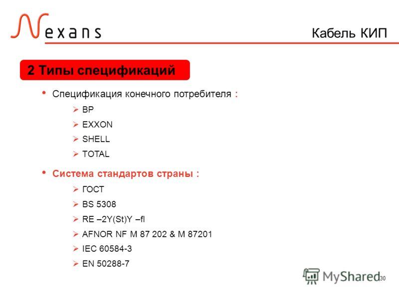 30 Кабель КИП Спецификация конечного потребителя : BP EXXON SHELL TOTAL Система стандартов страны : ГОСТ BS 5308 RE –2Y(St)Y –fl AFNOR NF M 87 202 & M 87201 IEC 60584-3 EN 50288-7 2 Типы спецификаций